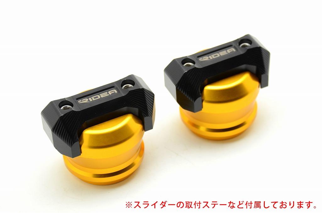 フレームスライダー スタンダードタイプ ゴールド RIDEA(リデア) GSX-S750