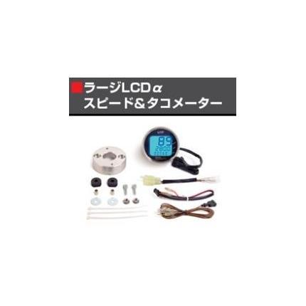 ラージLCDαスピード&タコメーター SP武川(TAKEGAWA) ズーマー(ZOOMER)