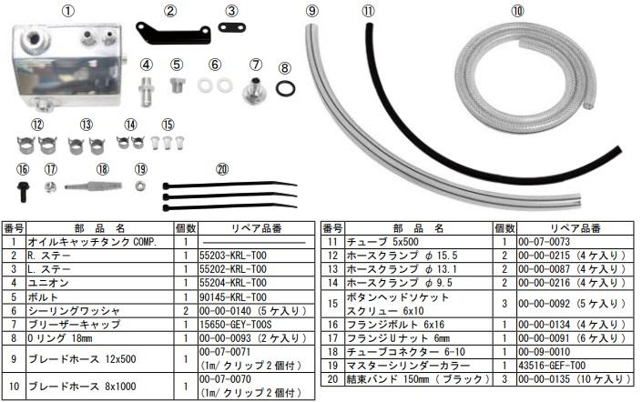 オイルキャッチリターンタンク (530cc) SP武川(TAKEGAWA) APE50(エイプ)FI
