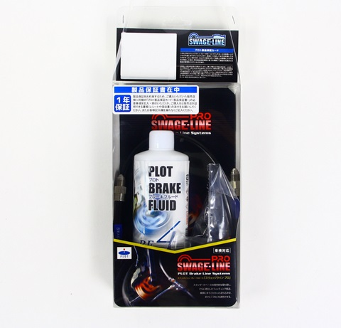 ABS(14年) スウェッジライン(SWAGE-LINE) リアブレーキホースキット レッド&ブルー/クリアホース CB400SB Swage-PRO