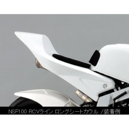 RCVライン ロングシートカウル SHIFT UP(シフトアップ) NSF100