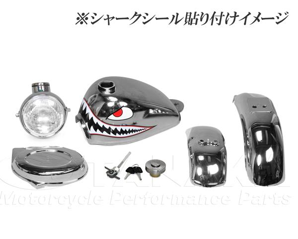 5Lメッキタンク&外装セット (シャークデカール付) 田中商会 5Lモンキー(MONKEY)