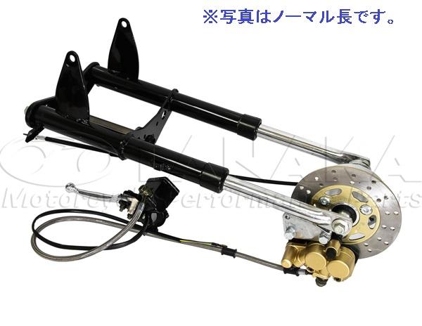ノーマルルックフロントフォークキット(ディスク仕様) 480mm(ノーマル長) 田中商会 モンキー(MONKEY)
