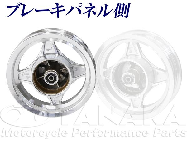 4本ハブ用アルミキャストホイール 10インチ2.5J リア用 田中商会 ダックス(DAX) 4本ハブ車