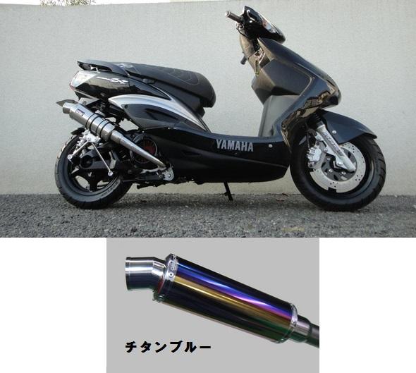 シグナスX(CYGNUS-X)A/Fセンサー付き(台湾5期) コイル・コーン・パイプ STDフレーム/BIGボア チタンブルー ウインドジャマーズ