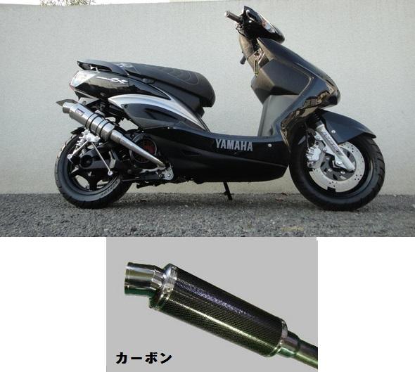 シグナスX(CYGNUS-X)A/Fセンサー付き(台湾5期) コイル・コーン・パイプ ロングホイールベース/BIGボア カーボン ウインドジャマーズ