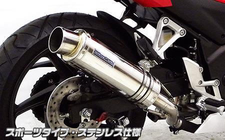 CBR250R(14年~) スリップオンマフラー スポーツタイプ ステンレス ウイルズウィン(WirusWin)