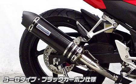 CBR250R(14年~) スリップオンマフラー ユーロタイプ ブラックカーボン仕様 ウイルズウィン(WirusWin)