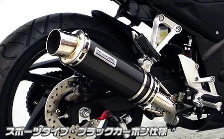 CB250F(14年~) スリップオンマフラー スポーツタイプ ブラックカーボン仕様 ウイルズウィン(WirusWin)