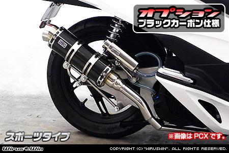 Dio110(ディオ110)JF58 ロイヤルマフラー スポーツタイプ ブラックカーボン仕様 ウイルズウィン(WirusWin)