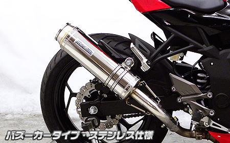 Ninja250SL(ニンジャ250SL) スリップオンマフラー バズーカータイプ ステンレス ウイルズウィン(WirusWin)