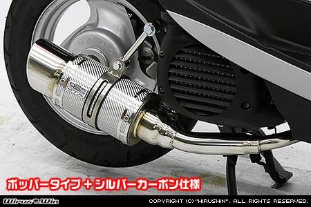 ファットボンバーマフラー シルバーカーボン仕様 ポッパータイプ ウイルズウィン(WirusWin) ビーノ(VINO)SA37J/SA26J