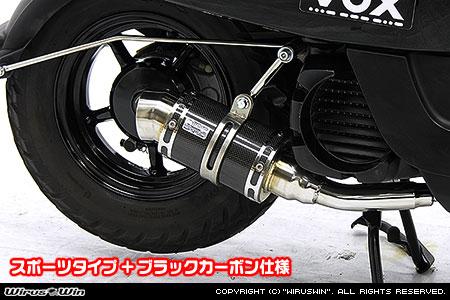 ファットボンバーマフラー ブラックカーボン仕様 スポーツタイプ ウイルズウィン(WirusWin) ボックス(VOX)SA31J