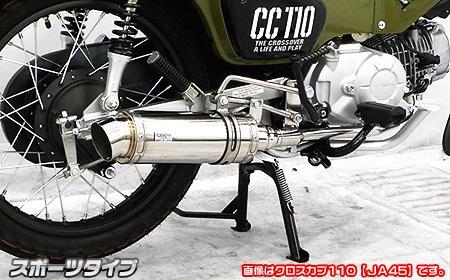 ロイヤルマフラー スポーツタイプ ステンレス ウイルズウィン(WirusWin) スーパーカブ110(2BJ-JA44)/プロ(2BJ-JA42)