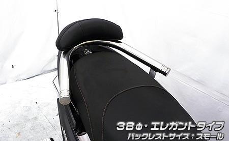 SYM JET S バックレスト付き 38Φタンデムバー エレガントタイプ スモールサイズ ウイルズウィン(WirusWin)
