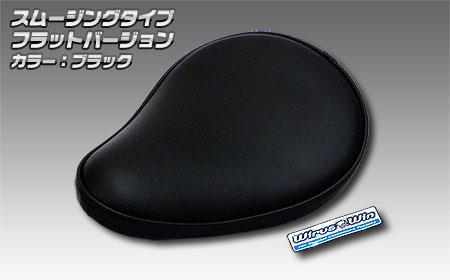 CB400SS(BC-NC41) ソロシートキットフラットバージョン スムージングタイプ ブラック ウイルズウィン(WirusWin)