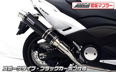 TMAX530(SJ12J/SJ091/SJ092) ダイナミックマフラー スポーツタイプ ブラックカーボン仕様(JMCA認証) ウイルズウィン(WirusWin)