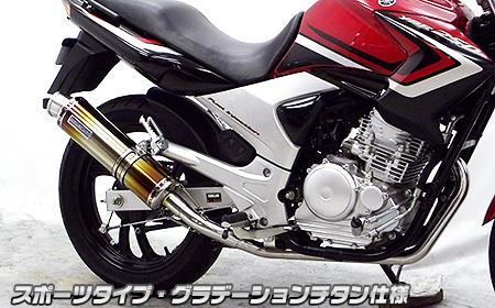 YBR250(型式:PCNLD) ダイナミックマフラー スポーツタイプ グラデーションチタン仕様(フルエキゾースト) ウイルズウィン(WirusWin)
