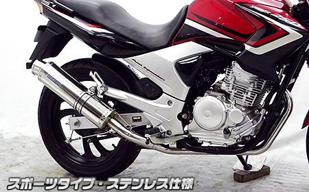 YBR250(型式:PCNLD) ダイナミックマフラー スポーツタイプ ステンレス仕様(フルエキゾースト) ウイルズウィン(WirusWin)