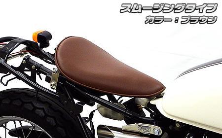 CB223S(JBK-MC40) ロングノーズソロシートキット スムージングタイプ ブラウン ウイルズウィン(WirusWin)