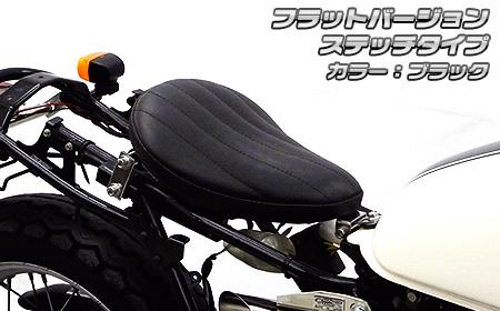 CB223S(JBK-MC40) ソロシートキット フラットバージョン ステッチタイプ ブラック ウイルズウィン(WirusWin)