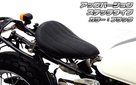CB223S(JBK-MC40) ソロシートキット アップバージョン ステッチタイプ ブラック ウイルズウィン(WirusWin)