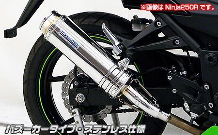 Ninja250(ニンジャ)JBK-EX250L スリップオンマフラー バズーカータイプ ステンレス ウイルズウィン(WirusWin)