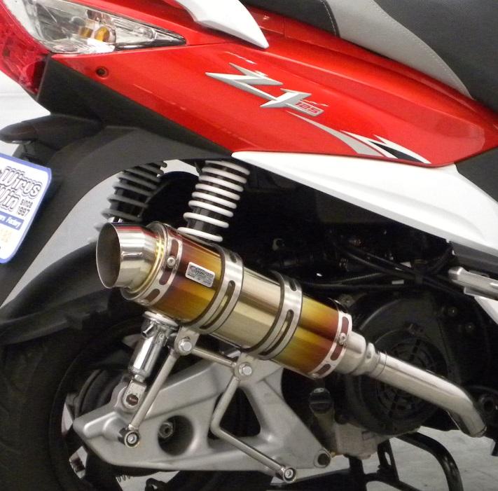 SYM Z1 125 ロイヤルマフラー スポーツタイプ チタン ウイルズウィン(WirusWin)