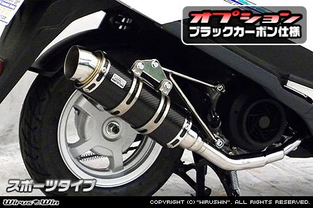 ロイヤルマフラー スポーツタイプ ブラックカーボン仕様 ウイルズウィン(WirusWin) アドレス125(2BJ-DT11A)