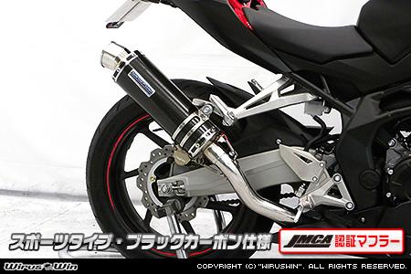 スリップオンマフラー スポーツタイプ ブラックカーボン(JMCA認証マフラー) ウイルズウィン(WirusWin) CBR250RR(2BK-MC51)