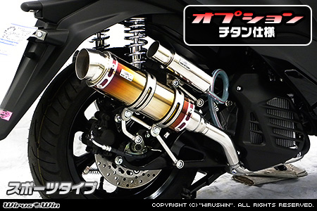 ロイヤルマフラー スポーツタイプ チタン仕様 ウイルズウィン(WirusWin) トリシティ125(TRICITY125)2BJ-SEC1J