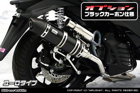 ロイヤルマフラー ユーロタイプ カーボン仕様 ウイルズウィン(WirusWin) トリシティ125(TRICITY125)2BJ-SEC1J