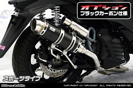 ロイヤルマフラー スポーツタイプ カーボン仕様 ウイルズウィン(WirusWin) トリシティ155(TRICITY155)2BK-SG37J