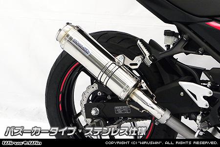 スリップオンマフラー バズーカータイプ ステンレス仕様 ウイルズウィン(WirusWin) Ninja250(ニンジャ250)2BK-EX250P