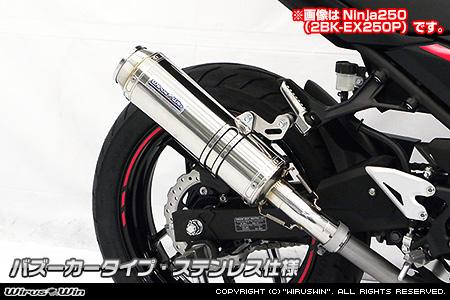 スリップオンマフラー バズーカータイプ ステンレス仕様 ウイルズウィン(WirusWin) Ninja400(ニンジャ400)2BL-EX400G