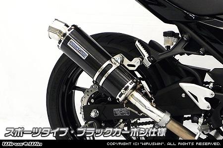スリップオンマフラー スポーツタイプ ブラックカーボン仕様 ウイルズウィン(WirusWin) Ninja400(ニンジャ400)2BL-EX400G