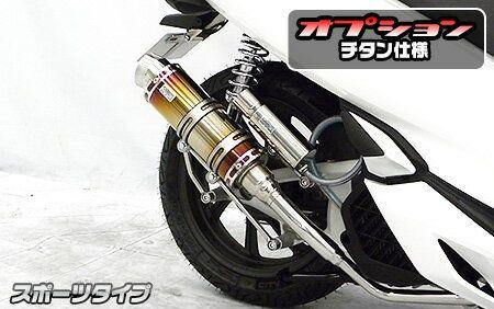 ロイヤルマフラー スポーツタイプ チタン仕様 ウイルズウィン(WirusWin) PCX150(2BK-KF30)