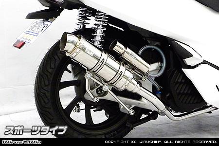 ロイヤルマフラー スポーツタイプ ステンレス仕様 ウイルズウィン(WirusWin) PCX150(2BK-KF30)