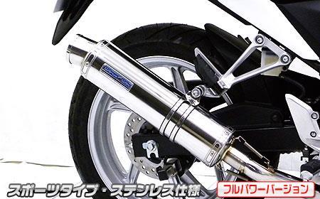 CBR250R(JBK-MC41)11~13年 ダイナミックマフラー スポーツタイプ フルエキ ステンレス(フルパワーバージョン) ウイルズウィン(WirusWin)