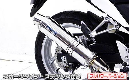CBR250R(JBK-MC41)11~13年 スリップオンマフラー スポーツタイプ ステンレス (フルパワーバージョン) ウイルズウィン(WirusWin)
