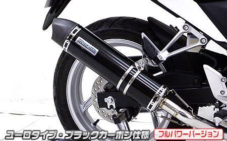 CBR250R(JBK-MC41)11~13年 スリップオンマフラー ユーロタイプ ブラックカーボン (フルパワーバージョン) ウイルズウィン(WirusWin)