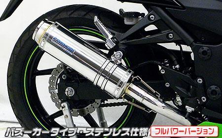 Ninja250R(ニンジャ)JBK-EX250K ダイナミックマフラー バズーカータイプ フルエキ ステンレス(フルパワーバージョン) ウイルズウィン(WirusWin)