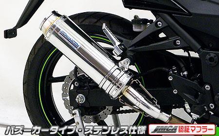 Ninja250R(ニンジャ)JBK-EX250K スリップオンマフラー バズーカータイプ ステンレス JMCA認証 ウイルズウィン(WirusWin)