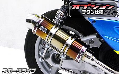 台湾ヤマハ製RS ZERO ロイヤルマフラー スポーツタイプ チタン仕様 ウイルズウィン(WirusWin)