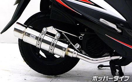 SYM GT125(キャブレター仕様車) ロイヤルマフラー ポッパータイプ ステンレス ウイルズウィン(WirusWin)
