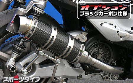 SYM GT125(キャブレター仕様車) ロイヤルマフラー スポーツタイプ ブラックカーボン仕様 ウイルズウィン(WirusWin)