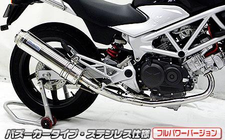 VTR(JBK-MC33)2009年以降モデル ダイナミックマフラー バズーカータイプ ステンレス(フルパワーバージョン) ウイルズウィン(WirusWin)
