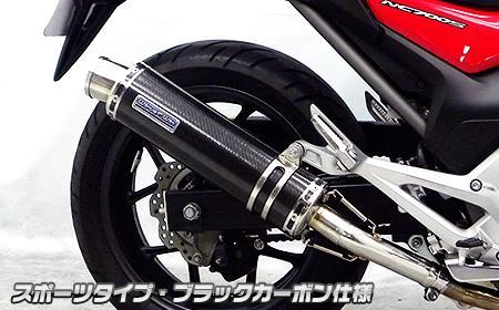 NC700X(EBL-RC63) スリップオンマフラー スポーツタイプ ブラックカーボン仕様 ウイルズウィン(WirusWin)