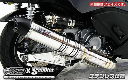 SMAX(SG271) ビートイットマフラー ステンレス仕様 ウイルズウィン(WirusWin)