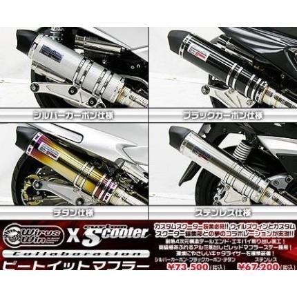 シグナスX(CYGNUS-X)国内SE44J(13年~) ビートイットマフラーブラックカーボン仕様 ウイルズウィン(WirusWin)